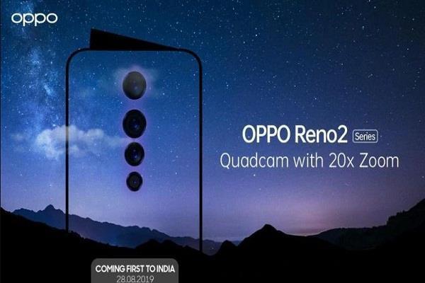 क्वॉड कैमरा से लैस Oppo Reno 2 इस तारीख को होगा लॉन्च
