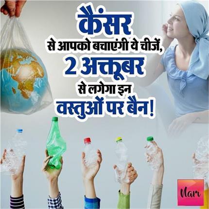 Health Alert! कैंसर को बढ़ावा दे रही है हमारी ही ये गलतियां, 2...