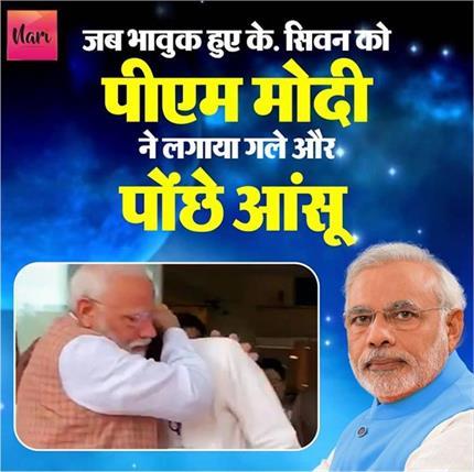 भावुक हुए के.सिवन को PM मोदी ने लगाया गले, बॉलीवुड सितारे भी बोले-...