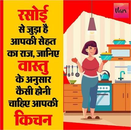 Vastu Tips: गलत दिशा में बनाया खाना करता है घरवालों की सेहत खराब