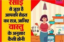 Vastu Tips: गलत दिशा में बनाया खाना करता है घरवालों की सेहत...