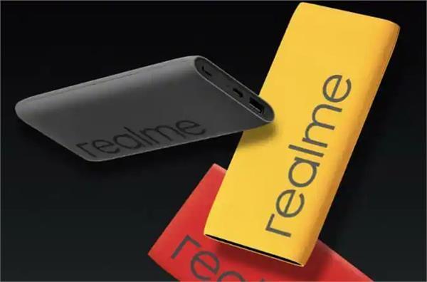 फास्ट चार्जिंग तकनीक के साथ Realme ने लॉन्च किया नया पावरबैंक