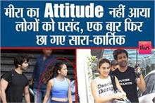 मीरा ने दिखाया Attitude तो लोगों ने सुनाई खरी-खोटी, अब...