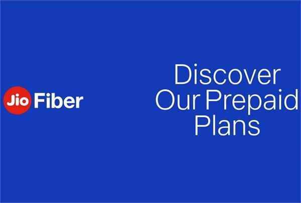 6 प्लान्स के साथ लॉन्च हुई Reliance Jio Fiber सर्विस, जानें कौन से प्लान में क्या मिलेगा खास