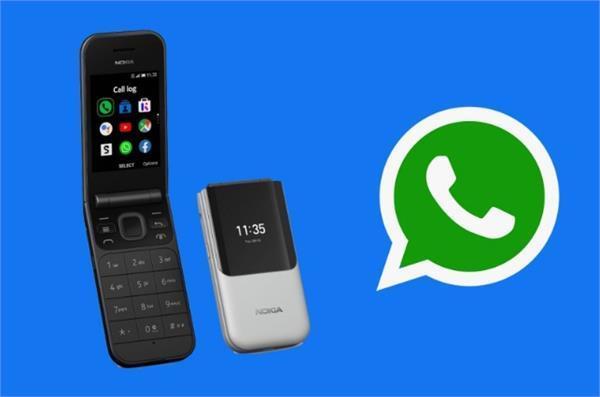 Nokia ने लॉन्च किए तीन नए फीचर फोन्स, व्हाट्सएप भी चला सकेंगे यूजर्स