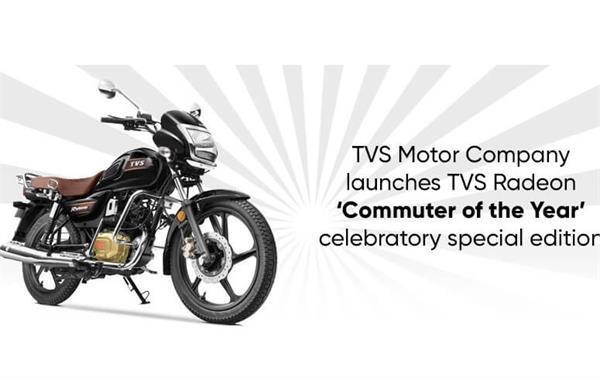 भारत में लॉन्च हुआ TVS Radeon का स्पेशल एडिशन