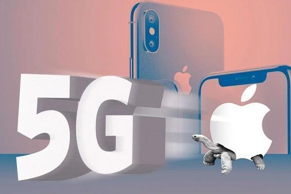 Apple की नज़र और सोच में 5G तकनीक अभी तक क्यों नहीं ?
