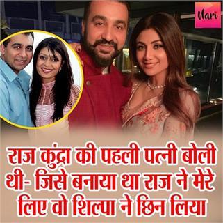 राज कुंद्रा की पहली पत्नी बोली थी- जिसे...