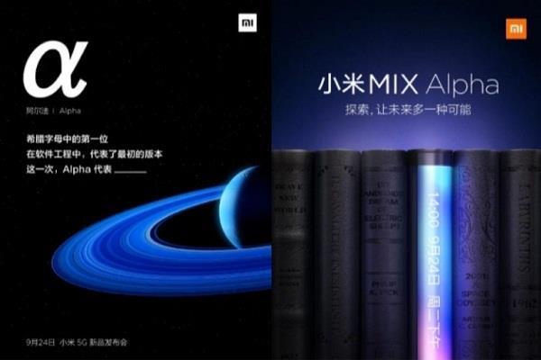 Xiaomi का पहला फोल्डेबल स्मार्टफोन साबित हो सकता है Mi Mix Alpha