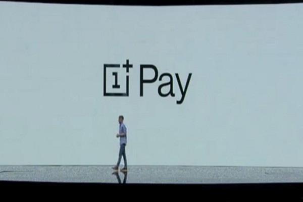 OnePlus Pay डिजिटल वॉलेट ऐप का हुआ एलान , अगले साल हो सकता है लॉन्च