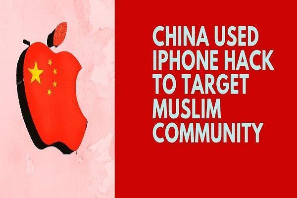 iPhone से डेटा चोरी करने वाली वेबसाइट्स का निशाना थे चीन के उइगर मुस्लिम
