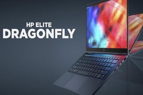 दुनिया का पहला कनवर्टिबल बिज़नेस लैपटॉप HP Elite Dragonfly हुआ लॉन्च
