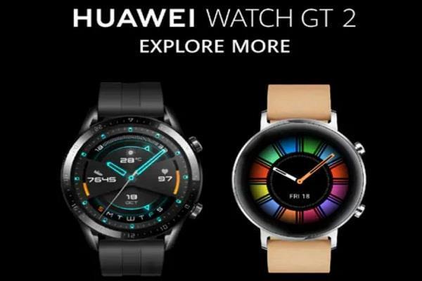 Huawei ने लॉन्च किया Watch GT 2 स्मार्टवॉच , Kirin A1 चिप से लैस , कीमत रु 18,000