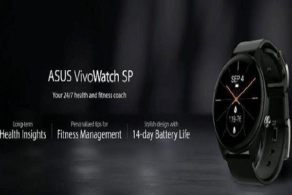 Asus ने पेश किया लेटेस्ट ईसीजी स्मार्टवॉच Vivowatch SP