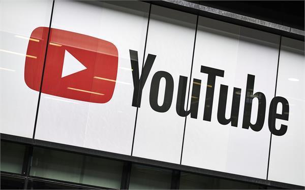 YouTube ने किया चिल्ड्रेन प्राइवेसी लॉ का उल्लंघन, लगा 1,420 करोड़ रुपए का जुर्माना