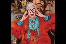 98 साल में भी अपने फैशन के लिए है फैमस आइरिस, झुर्रियों के...