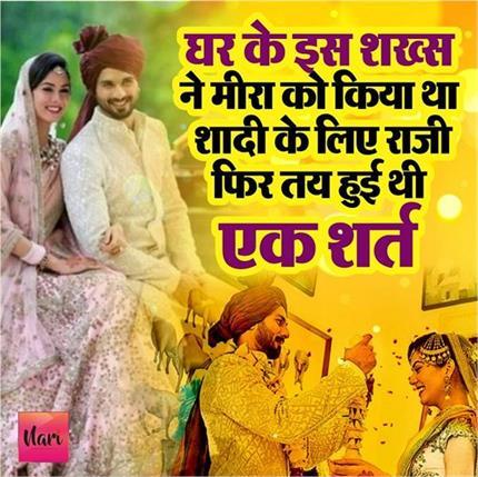 शाहिद से शादी के लिए राजी नहीं थी मीरा, पहली बार दामाद को देख ऐसा था...