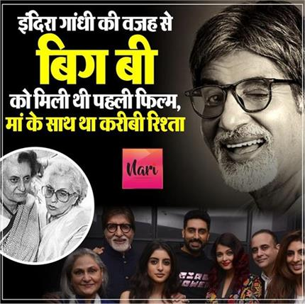 इंदिरा गांधी की वजह से बिग बी को मिली थी पहली फिल्म, मां के साथ था...