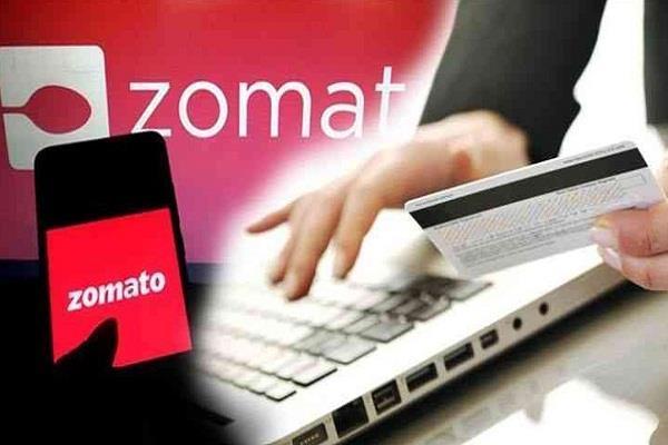 Zomato से ऑर्डर किया था 100 रुपए का खाना, लगा 77 हजार का चूना