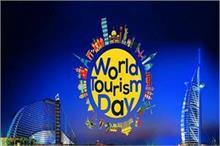 'विश्व पर्यटन दिवस 2019' के मामले में इस बार नंबर 1 रहा...
