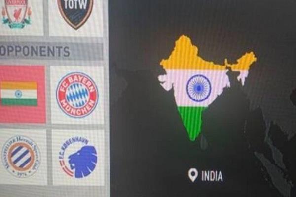 वीडियो गेम्स बनाने वाली कंपनी EA sports ने भारतीय नक्शे से फिर किया जम्मू-कश्मीर गायब