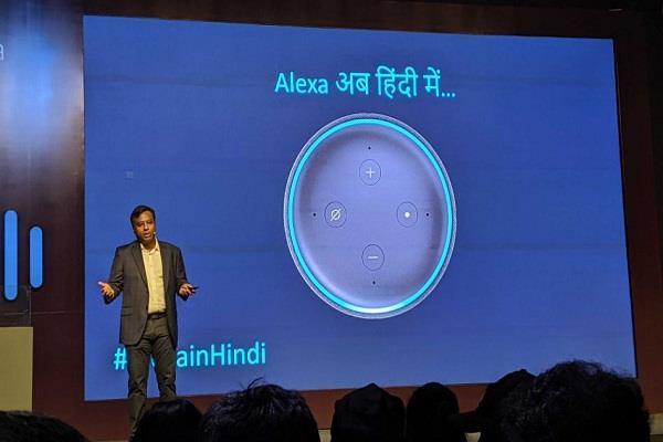 Alexa वर्चुअल अस्सिटेंट बनेगी हिन्दी भाषी, सुनाएगी बॉलीवुड डायलॉग से लेकर शायरी तक