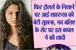 फिर ट्रोलर्स के निशाने पर आई शाहरुख की बेटी सुहाना, नच बलिए के सेट पर...