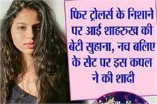 फिर ट्रोलर्स के निशाने पर आई शाहरुख की बेटी सुहाना, नच बलिए...