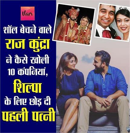 शॉल बेचने वाले राज कुंद्रा ने कैसे खोली 10 कंपनियां, शिल्पा के लिए...