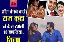 शॉल बेचने वाले राज कुंद्रा ने कैसे खोली 10 कंपनियां, शिल्पा...