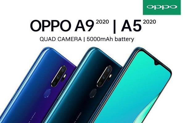 Oppo A9 2020, Oppo A5 2020 स्मार्टफोन्स भारत में हुए लॉन्च , क्वाड रियर कैमरों से है लैस