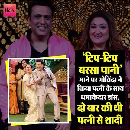 'टिप-टिप बरसा पानी' गाने पर गोविंदा ने किया पत्नी के साथ धमाकेदार...