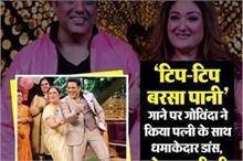 'टिप-टिप बरसा पानी' गाने पर गोविंदा ने किया पत्नी के साथ...