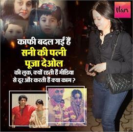 काफी बदल गईं हैं सनी की पत्नी पूजा देओल की लुक, क्यों रहती...