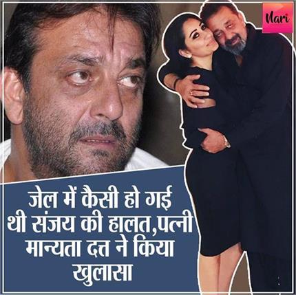 मान्यता बोली- मेरे पति का जेल में हो गया था ऐसा हाल वही संजय ने भी...