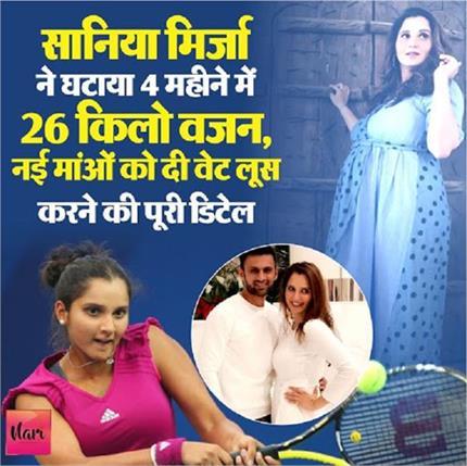 सानिया मिर्जा ने घटाया 4 महीने में 26 किलो वजन, नई माओं के लिए दिया...