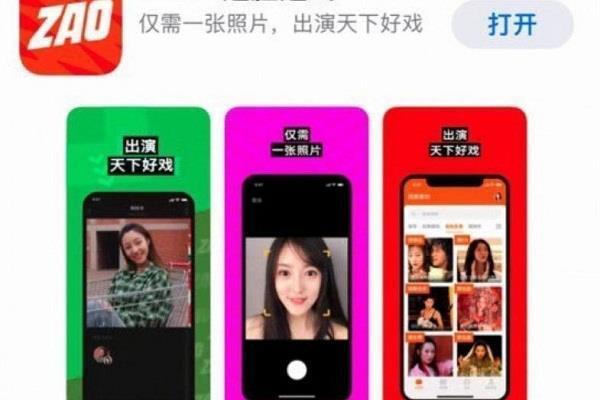 अब चीन के फेस स्वैपिंग ऐप ZAO ने यूज़र्स की प्राइवेसी को खतरे में डाला