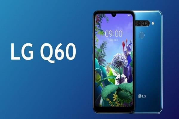 LG ने लॉन्च किया लेटेस्ट Q सीरीज स्मार्टफोन Q 60 , कीमत 13,490 रुपये