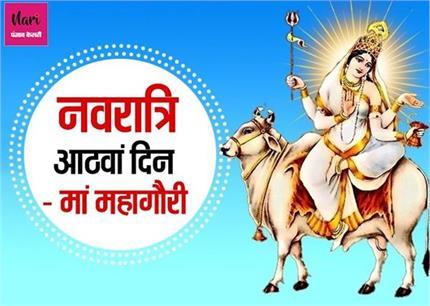 Navratri Special: अच्छा वर पाने के लिए कुवांरी लड़कियां करती हैं...