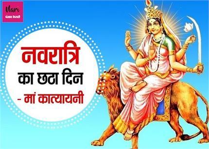 Shardiya Navratri: मां कात्यायनी की पूजा दूर होंगे रोग-दोष, पढ़िए...
