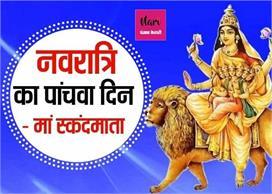 Navratri: नवदुर्गा के पंचम रूप देवी स्कंदमाता की जानिए...