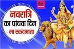 Navratri: नवदुर्गा के पंचम रूप देवी स्कंदमाता की जानिए जन्मकथा और...