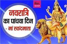 Shardiya Navratri: नवदुर्गा के पंचम रूप देवी स्कंदमाता की...