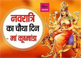 Navratri Special: लंबी उम्र का वरदान देती है मां कूष्मांडा,...