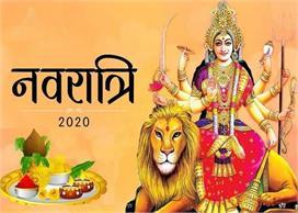 Shardiya Navratri 2020: शुभ मूहूर्त में करें कलश पूजन,...