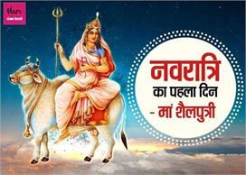 Navratri 2020: पहले दिन की जाती है मां शैलपुत्री की पूजा,...