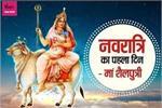 Navratri 2020: पहले दिन की जाती है मां शैलपुत्री की पूजा, जानिए पूजन...