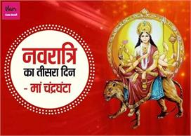 Navratri Special: मां चंद्रघंटा को समपर्ति नवरात्र का तीसरा...