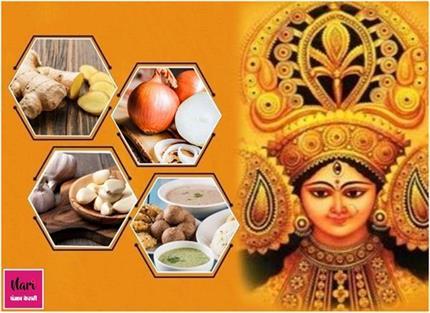 नवरात्रि के दिनों में लहसुन-प्याज खाने की होती है मनाही, जानिए...