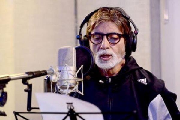 छह महीने बाद बदली कोरोना की कॉलर ट्यून, अब अमिताभ बच्चन की आवाज में मिलेगा नया मैसेज